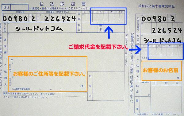 ゆうちょ銀行(払込取扱票記載方法)
